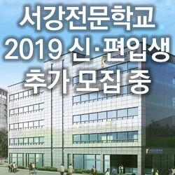 서강전문학교 경찰행정학과·경찰경호학과·사회복지학과 신·편입생 추가모집