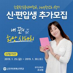 한국방송통신대학교, 2019학년도 1학기 신·편입생 추가 모집