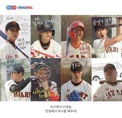 영화 사회인(Our Baseball, 2019) 후기, 결말, 줄거리