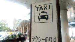 안전제일 일본 택시