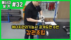 [에너지/보일러]에너지관리 실기32_강관조립(공개도면6번)