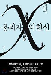 [도서] 용의자 X의 헌신