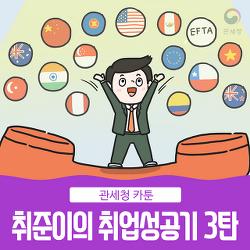 관세청과 함께한 취준이의 취업성공기 part.3 최강무역의 원활화 씨