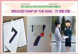 원주시청소년수련관 방과후아카데미 아름드리 방탄소년단 앨범(MAP OF THE SOUL : 7) 지원