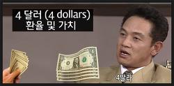 미국돈 4달러 (4 dollars) 국가별 환율 (2019.02.20)