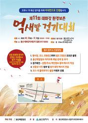 2020 제11회 태화강 환경보존 억새밭 걷기대회 (2020-10-31(토)~11-1(일))
