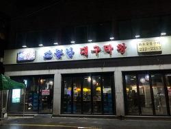 [수원맛집]수원 최고의 숯불막창집 '소문난 대구막창'/가성비갑 맛집/엄청 맛있는 막창!