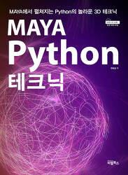 [MAYA Python 테크닉] 표지 및 목차