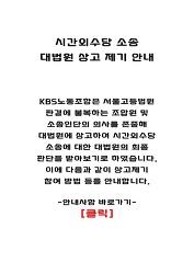 ▣ [알림] 시간외 수당 소송 대법원 상고 제기 안내 및 Q&A