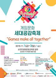 순천에서 열리는 지역 최대규모 게임문화축제 '제3회 지투페스타', 11월 1일 개막
