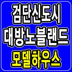[인천검단/아파트분양] 검단 대방노블랜드, 주목하세요!!