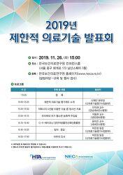 [안내] 2019년 제한적 의료기술 발표회 개최