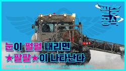 [필승공식] 12월 4주차 공군 소식입니다!