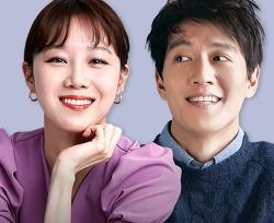 영화 가장 보통의 연애(Crazy Romance, 2019) 후기, 결말, 줄거리