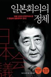 아오키 오사무 『일본회의의 정체』