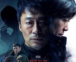 영화 비스트(The Beast, 2019) 후기, 결말, 줄거리