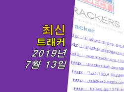 2019년 7월 최신 트래커(트레커) utorrent (2019년 7월 13일)