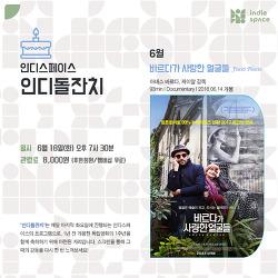 [06.18] 인디돌잔치 2019년 6월 <바르다가 사랑한 얼굴들>