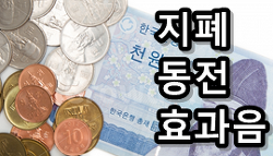 지폐/동전 효과음 mp3 다운로드