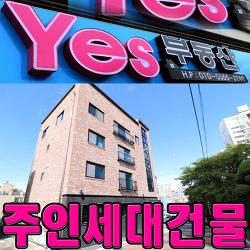 대전 부동산 원룸 매매 대전건물매매 주인세대in~