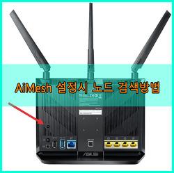 [ASUS] AiMesh 설정시 노드 검색 실패시 해결방법
