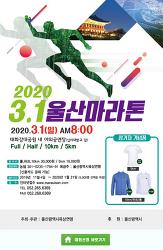 2020년 울산 마라톤대회 일정
