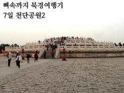뼈속까지 북경여행기 - 7일 천단天坛2