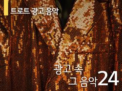 광고 속 그 음악 #24 유산슬에서 미스터 트롯까지! 트로트 광고 음악