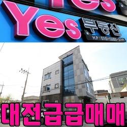 대전급매 대전건물급매 대전부동산급매 6억건물 우송대원룸매매