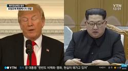 트럼프 스타일, 트럼프-김정은 회담 승인하던 날