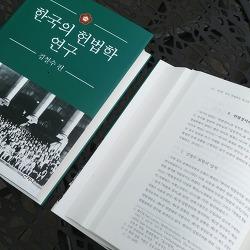해방 후, 한국 헌법학의 발전을 정리하다, 『한국의 헌법학 연구』 (책 소개)