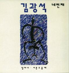 쉬운 기타 코드 악보 :: 김광석 - 너무 아픈 사랑은 사랑이 아니었음을 (G key)