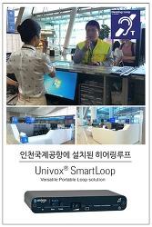 [웨이브히어링] 보청기·인공와우 사용자를 위한 히어링루프 '인천공항 터미널 14곳 설치'