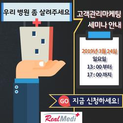 병원 매출 상승시키고 이익을 극대화하는 리얼메디 병원마케팅 고객관계마케팅세미나 3월 24일 개최