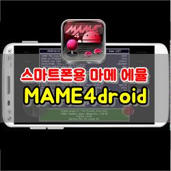 스마트폰용 MAME, MAME4droid 0.139u1 다운로드