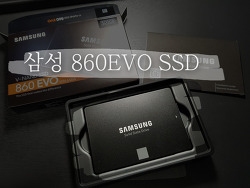 삼성 860evo 500g로 바꾸다.