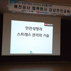 (산업안전교육/근로자안전교육) 한국전력공사 남서울본부 - 안전성향과 스트레스관리 - 박지민강사