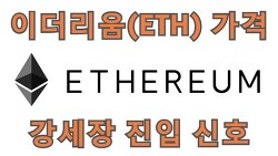 이더리움(ETH) 가격 강세장 진입 신호