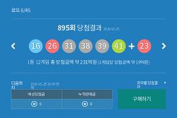 로또 895 회 당첨번호 모음 및 최근 안 나온 수, 최근 많이 나온 수