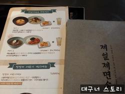 대구 맛집 / 신세계 백화점 '제일제면소'
