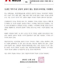 """""""경남학생인권조례 공정회 훼방은 난동이자 횡포"""""""