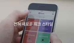 플로우(FLOW), 작업흐름을 잡는 혁신적 협업툴을 만나보자