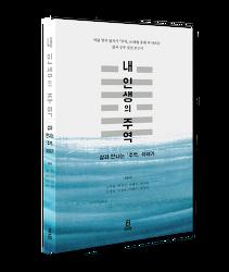 [신간] 『내 인생의 주역』이 출간되었습니다!