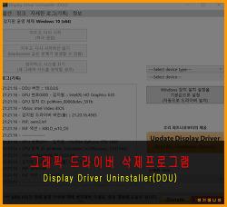 그래픽 드라이버 제거 DDU v18.0.0.6
