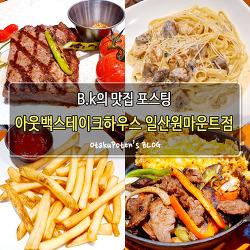 [맛집리뷰] 아웃백스테이크하우스 일산원마운트점
