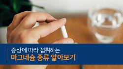 마그네슘, 증상에 따라 섭취해야 하는 종류가 다르다?!