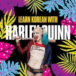 [Korean Class] Let's Learn Korean with Harley Quinn⠀