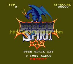 드래곤 스피릿(Dragon Spirit, ドラゴンスピリット)
