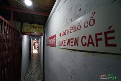 베트남 하노이 카페〃호안끼엠을 내려다보며 마시는 에그커피 한잔, 포코 Pho Co
