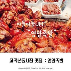 맛집REVIEW : 영양족발순대국 :: 화곡역맛집, 화곡본동시장 명물 영양족발!!